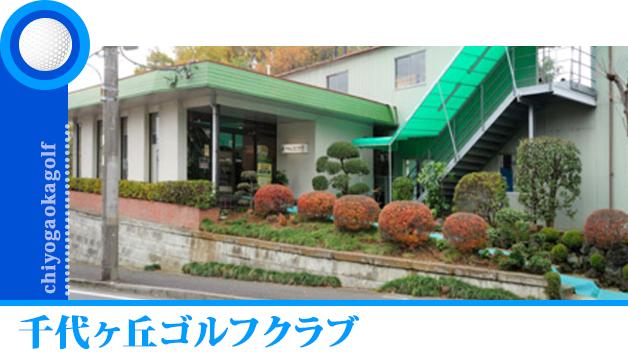 chiyogaoka-golf