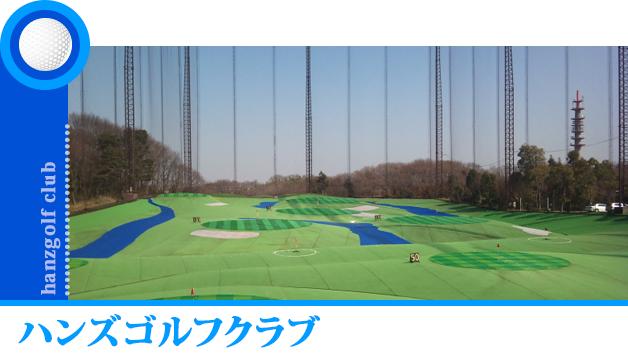 hanz-golfcenter